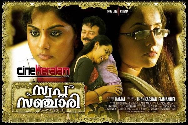 Swapna sanchari poster 22 1